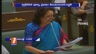 Geetha Reddy Speech in Telangana Assembly to Develop Area Hospital Zaheerabad | iNews