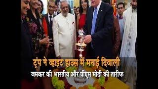 ट्रंप ने व्हाइट हाउस में मनाई दिवाली, जमकर की भारतीयों की तारीफ