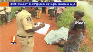 Two Youths Life Ends Due To Swimming In Sagar Canal In Yarajarla | Prakasam | iNews
