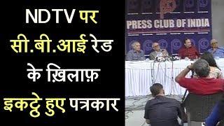 Veteran Journalists stage together against CBI raids on NDTV