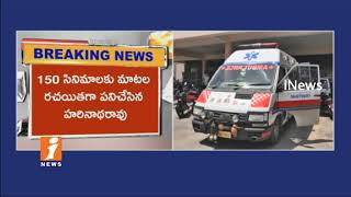 Writer and Actor MVS Haranatha Rao Dies With Cardiac Arrest in Ongole   iNews