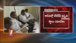 TDP Meeting to Be Held Today   Chandrababu to Present Meeting   iNews