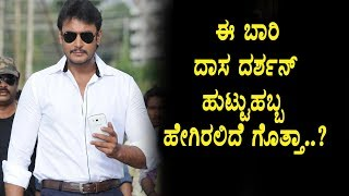 Darshan fans this year Darshan's birthday celebrating very special | Challenging Star Darshan Craze