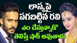 లాస్యపై పగబట్టిన రవి | Anchor Ravi turns a hero | Idi Ma Prema Kadha Movie | Raja Meeru Keka Movie