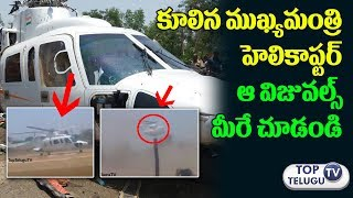 కూలిన సిఎం హెలికాప్టర్ | Shocking Maharashtra CM Devendra Fadnavis helicopter Crash | Top Telugu TV