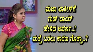 Maja Talkies Aparna (Varalakshmi) behind secrete of Majatalkies | Maja Talkies | Top Kannada TV