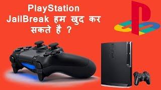 How PlayStation Can Be Jail Break | प्ले स्टेशन जेल ब्रेक कैसे करे ? | Hindi | Tech Render |