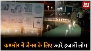कश्मीर में जैनब के लिए इंसाफ मांगने के लिए निकले हजारों लोग, निकाला कैंडल मार्च