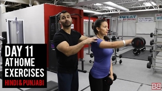 Women's Workout- Fat Loss Workout to do AT HOME! DAY 11 (Hindi / Punjabi)