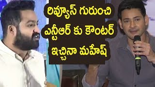 Actor Mahesh Babu About  Movie Review Controversy | Actor Mahesh Babu About Spyder Movie Review |