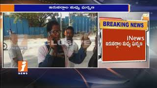 Driver and Flat Owner Clash at Kukatpally Lodha Apartments | Flat Owner Abuses Women | Hyd | iNews