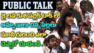 Jai Lava Kusa Moivie PUBLIC TALK Jr Ntr JAI LAVA KUSA MOVIE PUBLIC TALK PUBLIC REVIEW #JR NTR