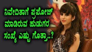ನಿವೇದಿತಾಗೆ ಎಷ್ಟು ಲವ್ ಪ್ರಪೋಜ್ ಬಂದಿದೆ ತಿಳಿದರೆ ಬೆಚ್ಚಿ ಬೀಳ್ತಿರ | Baby Doll Nivedita Gowda | TopKannadaTV