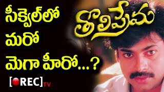 Pawan kalyan Tholi Prema Sequel With Sai Dharam Tej by karuna karan | RECTVINDIA