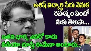 Secret Behind Ashish Vidyarthi Surname Name | Ashish Vidyarthi Wife and Family | Top Telugu TV