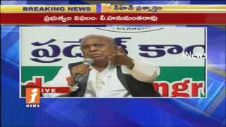Dictator Rule Running Under KCR Rule | Congress V Hanumantha Rao | iNews