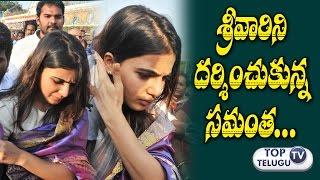 Actress Samantha Visits Tirumala | Celebrities Visits Tirumala | Naga Chaitanya | Akkineni Family