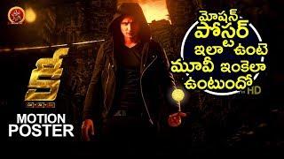 KEY First Look Motion Poster    #KEY Telugu Movie    Jiiva, Nikki Galrani