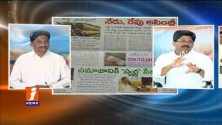 Why Rich Getting Richer and Poor Getting Poorer? | News Watch (17-01-2016) | iNews
