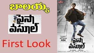 Paisa Vasool Movie First Look | Motion Poster | Balakrishna | NBK 101 | Puri Jagannadh |Shriya Saran