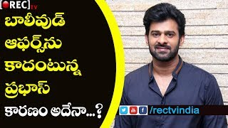 Reason behind Baahubali Prabhas rejecting bollywood offers l latest film news updates l RECTVINDIA