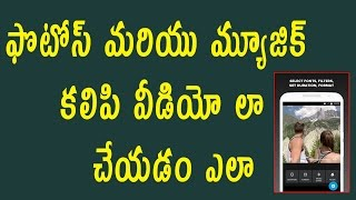 How to create video with photos and music | Telugu Tech Tuts
