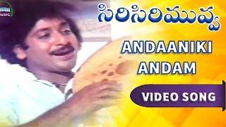 Siri Siri Muvva Video Songs Andaaniki Andam Video Song Chandra Mohan, Jayapradha