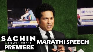 Sachin Tendulkar's MARATHI Speech At Sachin A Billion Dreams Premiere