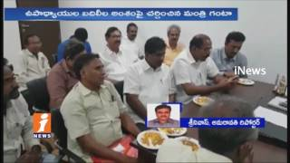 Teachers Unions Meets Minister Ganta Srinivasa Rao On Teachers Transfer Issues | iNews