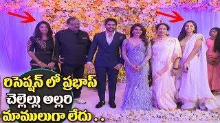 Krishnam Raju Family At #ChaySam Wedding Reception2017| Prabhas Sisters At ChaySam Wedding Reception