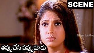 Brahmanandam Love Scene Tappu Chesi Pappu Kudu Movie Scenes