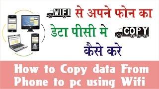 How to Copy files from Android to PC Using Wifi  फोन से पीसी मे कैसे डेटा काँपी करे वाई फाई से