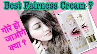 सिट्रा क्रीम की सच्चाई - Citra Pearl Fairness Cream - Review & Demo in Detail | JSuper Kaur