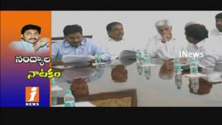 YS Jagan Take Nandyal By Election as Prestigious Issue | Shilpa Mohan Reddy | iNews