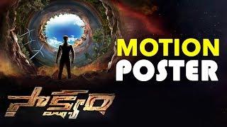 Sakshyam Movie Motion Poster    2017 Latest Telugu Movies    Bellamkonda Srinivas, Pooja Hegde