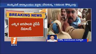TDP Vs YSRCP Counselors over Jaggayyapeta Municipal Chairmen Election | iNews
