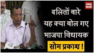 दलितों बारे यह क्या बोल गए भाजपा विधायक सोम प्रकाश !