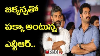 Jr Ntr Shocked With Rajamouli Comments | SS Rajamouli next movie with JR Ntr | RECTVINDIA