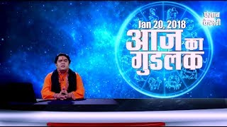 आज का गुडलक - देवी चंद्रघंटा देंगी प्रेम में सफलता (20Jan)