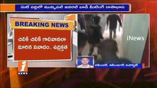 Clashes Between Chairperson And Vice Chairman In Metpally Municipal meeting | iNews