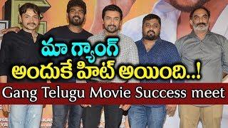 Gang Telugu Movie Success meet | Suriya | Vignesh Shivan | UV Creations | Top Telugu TV