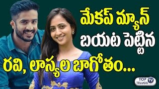 Mekaup Man Reavels Shocking Facts About Ravi and Lasya | Ravi Lasya Affair | Top Telugu TV