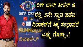 Kannada Bigg Boss Season 5 Runner up Diwakar remuneration | Kannada Bigg Boss | Sudeep