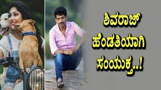 Samyukta hornad to play Shivaraj KR Pete wife role in her next movie | Top Kannada TV