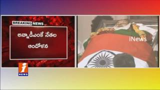 Madras High Court Raise Doubts Jayalalithaa Death, Order For Enquiry | iNews