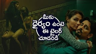 Gruham Movie Theatrical Trailer || Siddharth, Andrea Jeremiah || Bhavani HD Movies