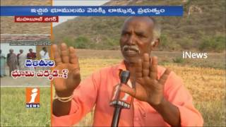Telangana Govt Takes Back Distributed Land From Poor People In Mahbubnagar | iNews