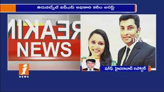 IPS Officer Safeer Karim Caught Cheating in UPSC Mains Exam With Wife Support | iNews