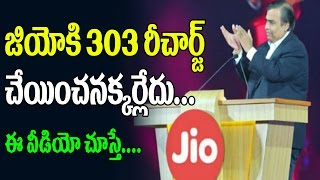 Reliance Jio Plan offer extended by 15 days | jio prime membership | JIo Latest Offers | TopTeluguTV