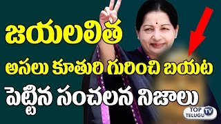 Jayalalitha Original Daughter Priya Mahalakshmi Secrets | Sasikala | Panner Selvam | Top Telugu TV